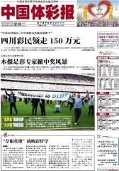 中国体彩报 周刊 2012年总353期(电子杂志)(仅适用PC阅读)