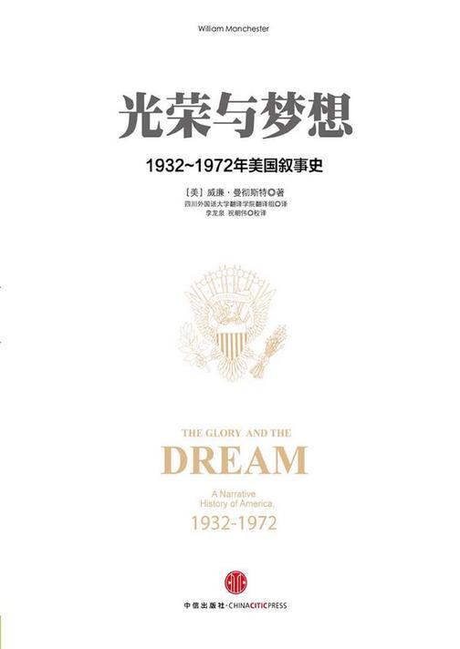 光荣与梦想1
