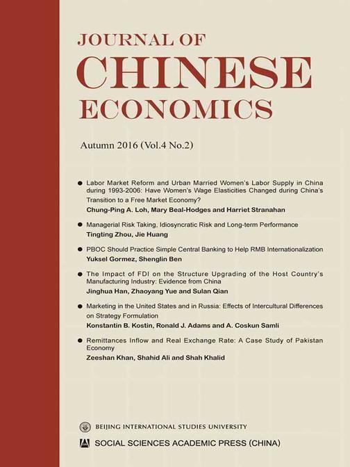 中国经济学刊(2016年秋季号/第4卷/第2期)(英文版)