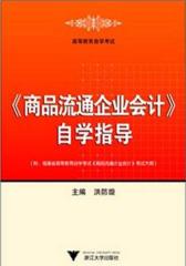《商品流通企业会计》自学指导(仅适用PC阅读)