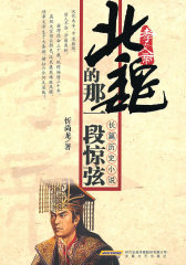 北魏的那一段惊弦:长篇历史小说