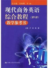 现代商务英语综合教程教学参考书.第5册(仅适用PC阅读)