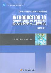 聚合物科学与工程导论(英汉双语)(仅适用PC阅读)