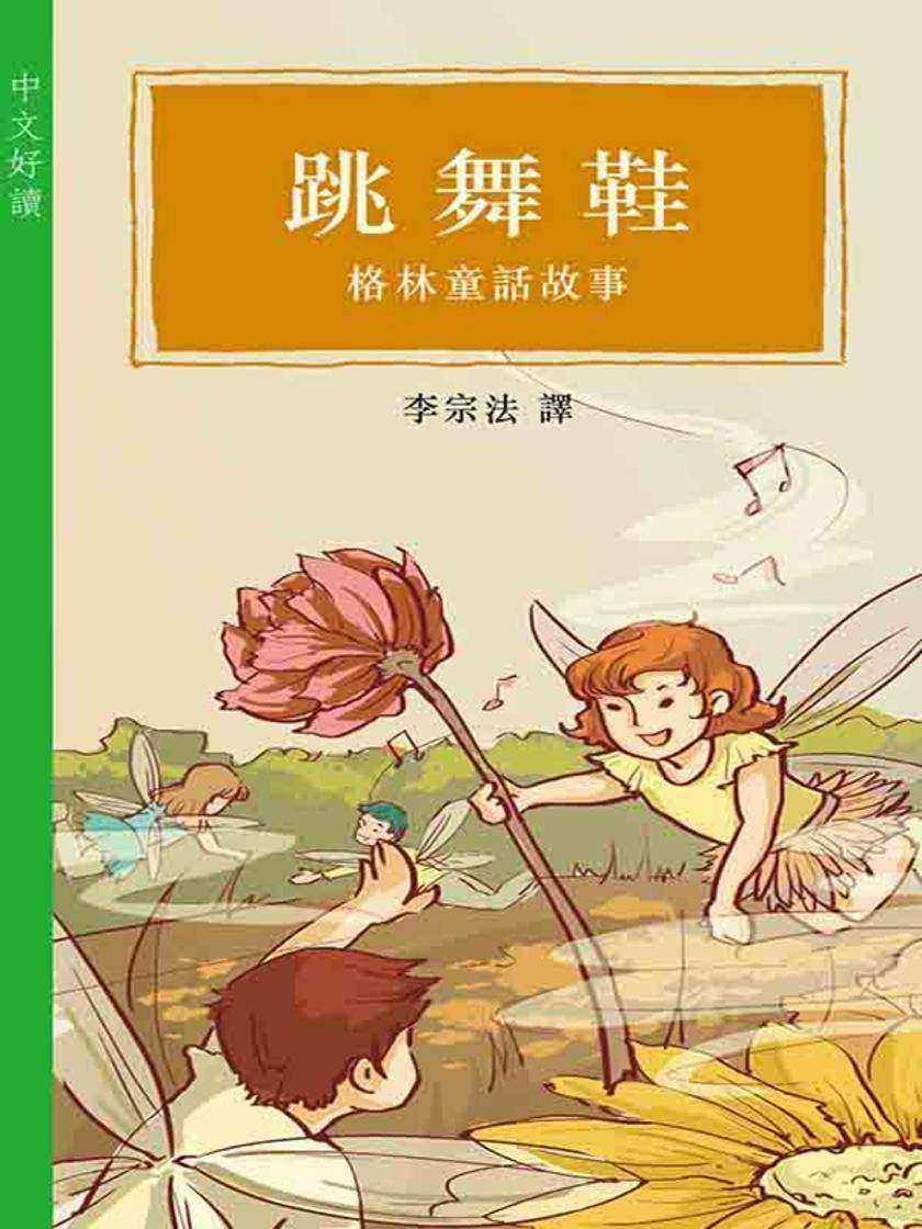 跳舞鞋──格林童話故事 (中文好讀)