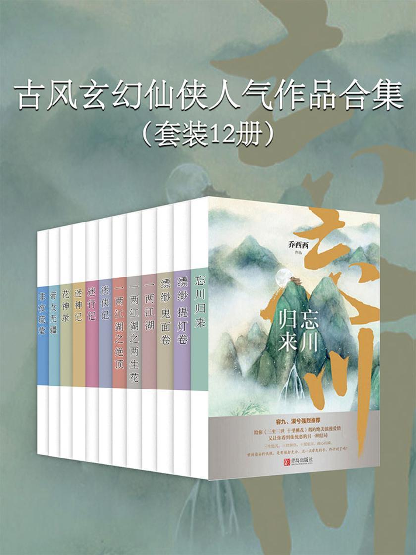 古风玄幻仙侠人气作品合集(套装12册)