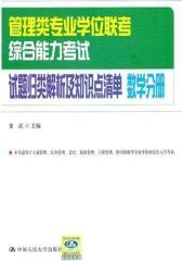 2011管理类专业学位联考综合能力考试试题归类解析及知识点清单 数学分册(仅适用PC阅读)