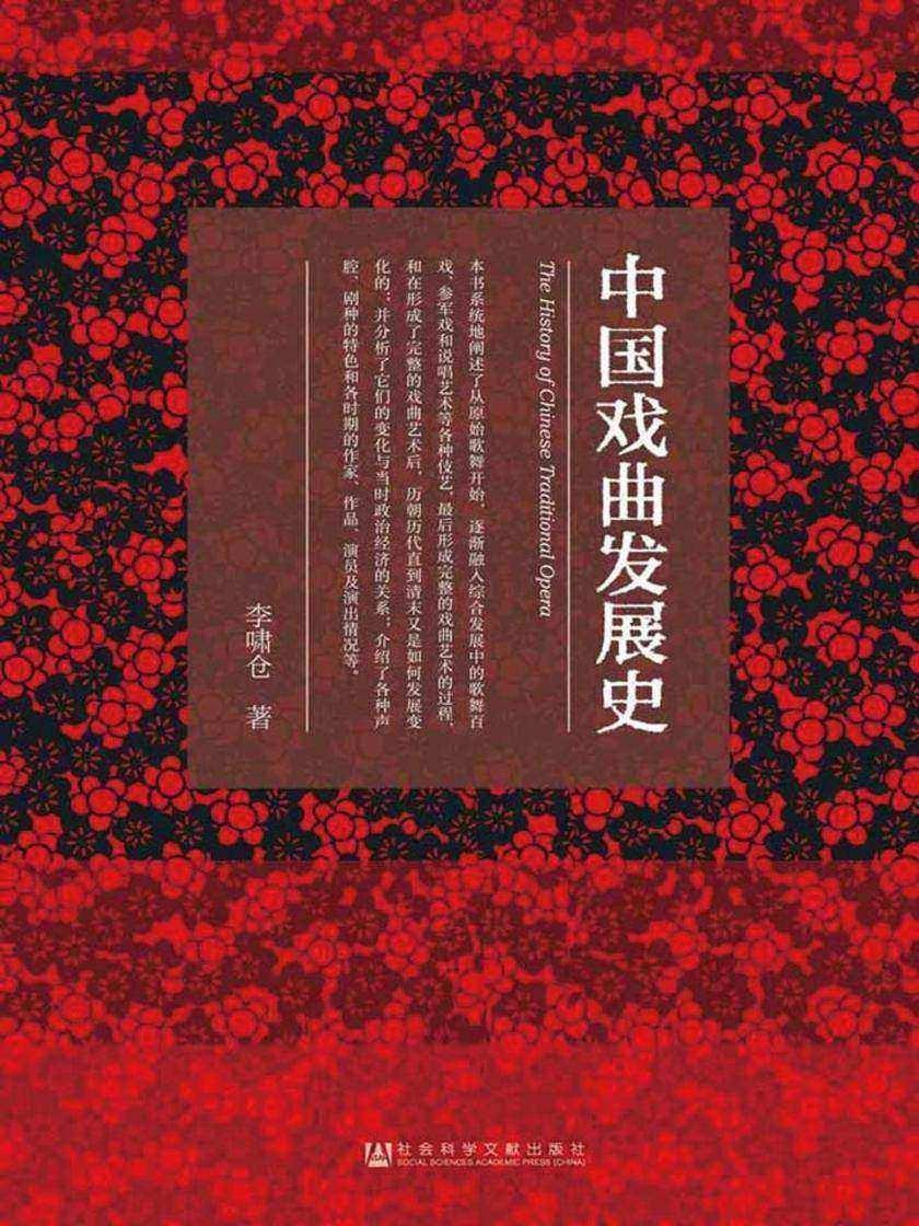 中国戏曲发展史