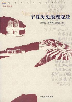 宁夏历史地理变迁
