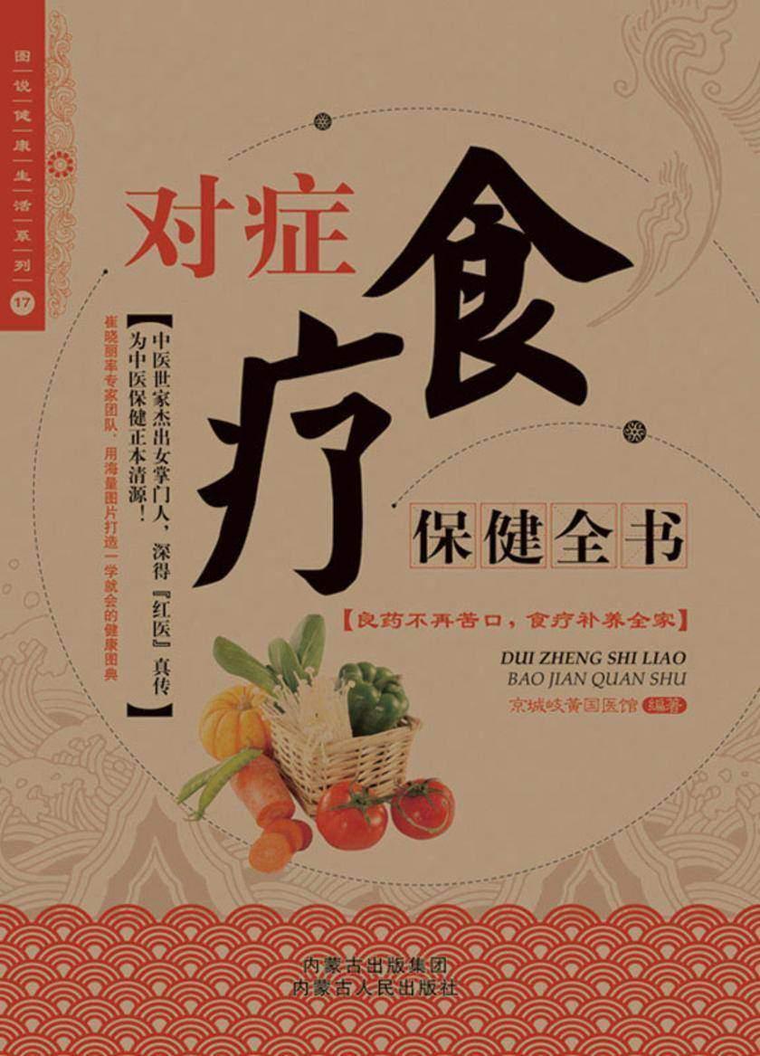 2012牛皮纸版17:对症食疗保健全书(仅适用PC阅读)
