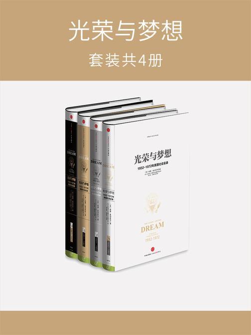 光荣与梦想:1932~1972年美国叙事史(套装4册)(图文精编版)