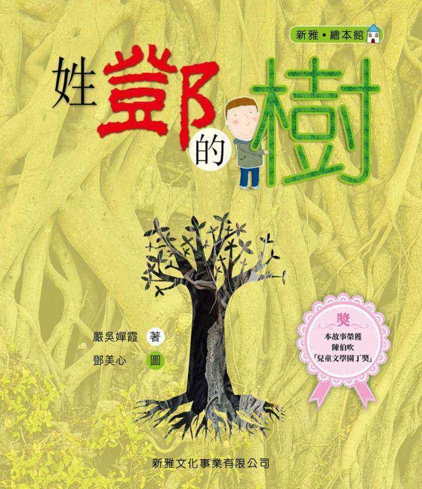 新雅·繪本館:姓鄧的樹
