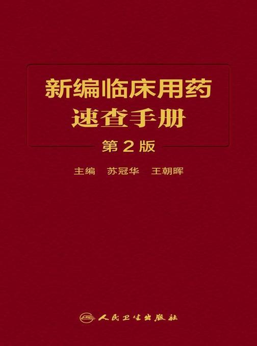新编临床用药速查手册(第2版)