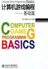 计算机游戏编程(仅适用PC阅读)