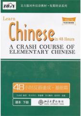 48小时基础汉语速成:基础篇(下册)(仅适用PC阅读)
