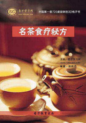 [3D电子书]圣才学习网·名茶食疗秘方(仅适用PC阅读)