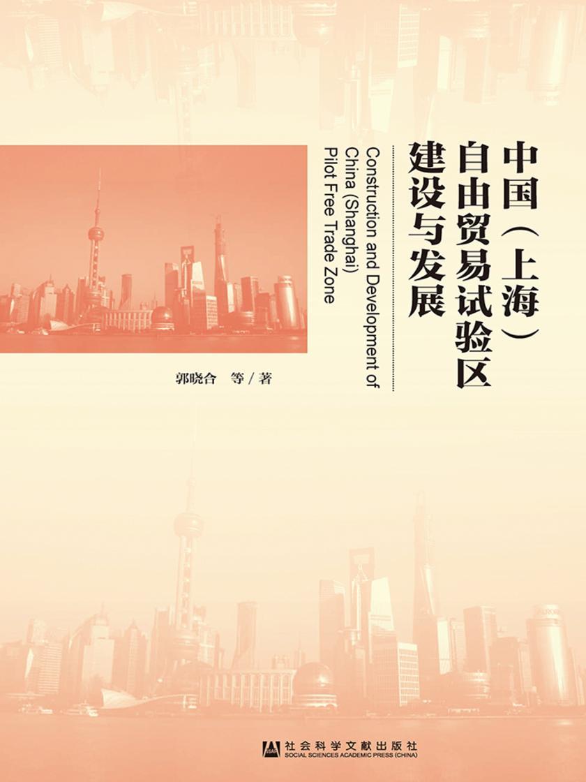 中国(上海)自由贸易试验区建设与发展