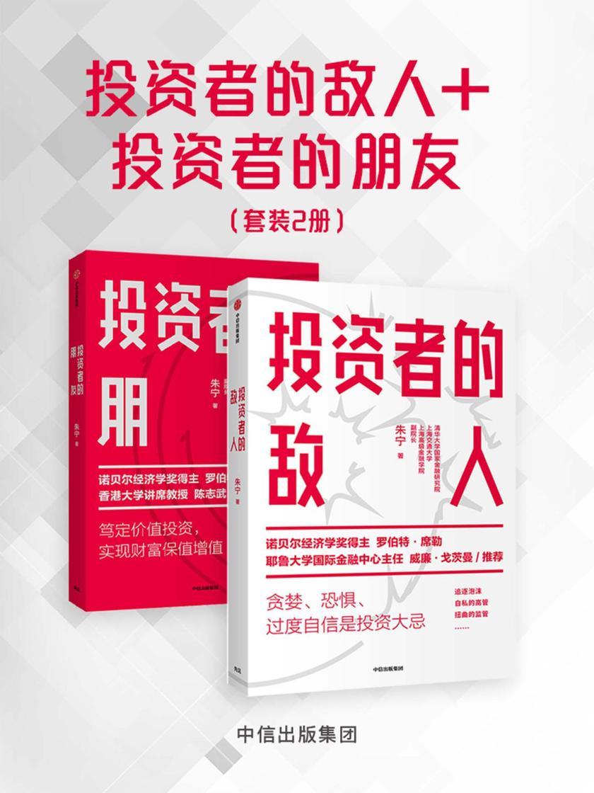 投资者的敌人+投资者的朋友(套装共2册)
