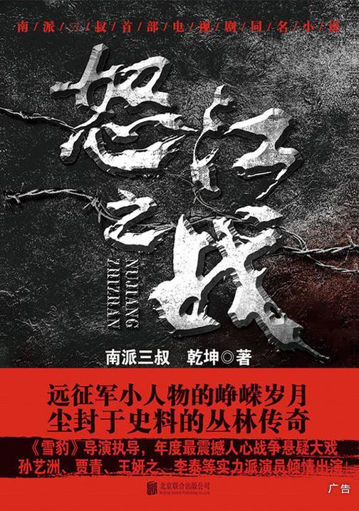 怒江之战(全集新版