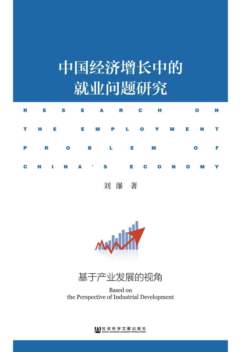 中国经济增长中的就业问题研究:基于产业发展的视角