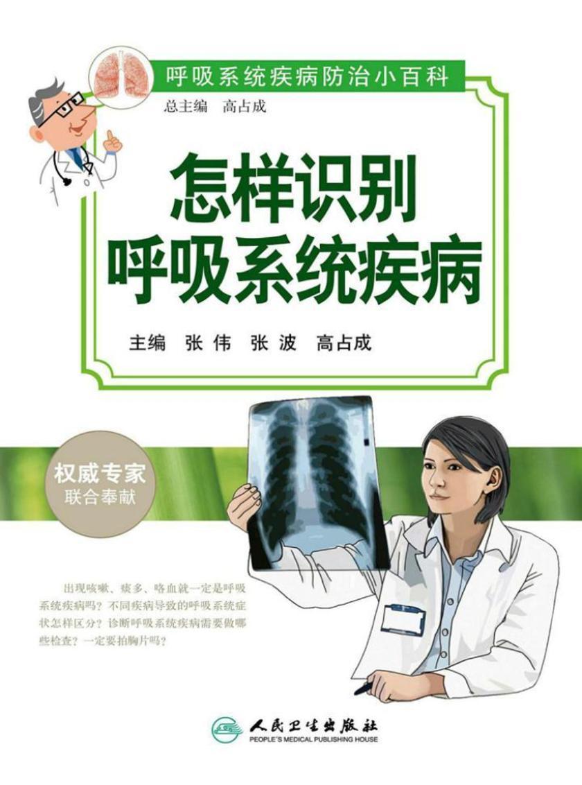 怎样识别呼吸系统疾病