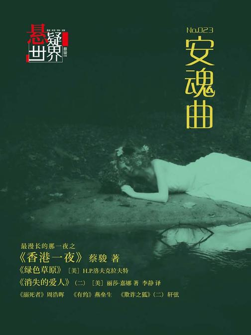 NO.023悬疑世界·安魂曲(电子杂志)