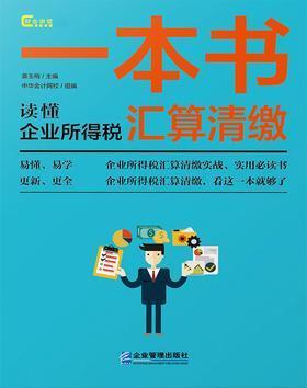 中华会计网校 一本书读懂企业所得税汇算清缴