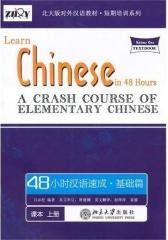 48小时汉语速成:基础篇(上册)(仅适用PC阅读)