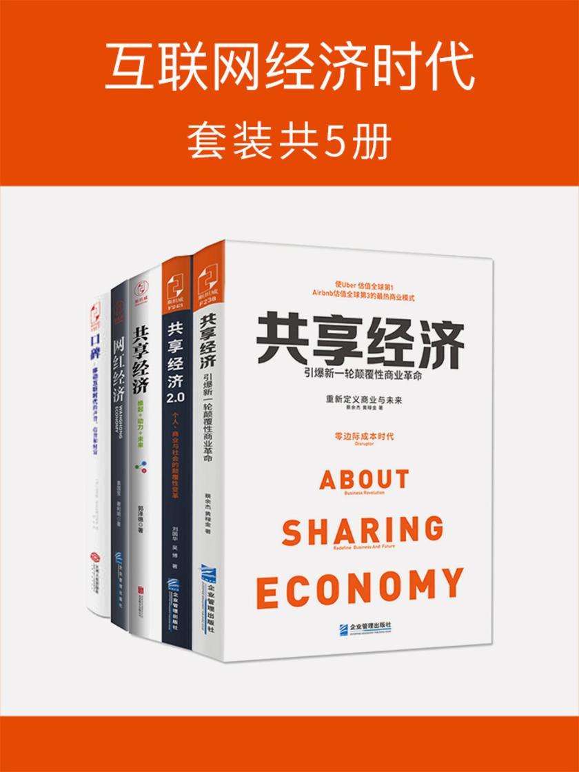 互联网经济时代(套装共5册)