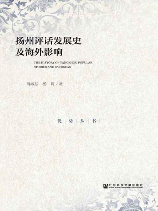 扬州评话发展史及海外影响