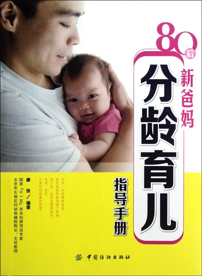 80后新爸妈分龄育儿指导手册(仅适用PC阅读)