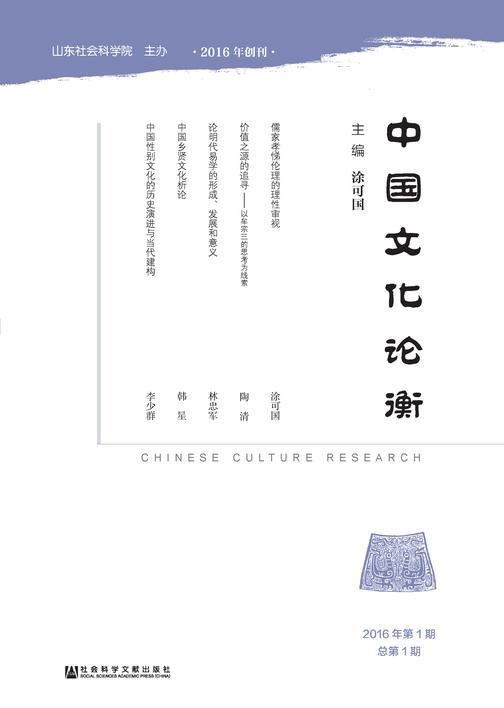 中国文化论衡(2016年第1期 总第1期)