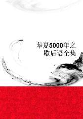 华夏5000年之歇后语全集