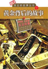 黄金背后的故事·钻石背后的故事:汉英对照(仅适用PC阅读)