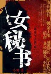 极品女秘书(第981-1000章)