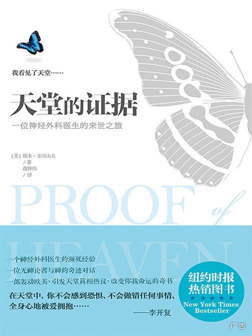 天堂的证据(美国神经外科医生亲历的生死书,给李开复以希望之光的生命书。通往灵魂的7天生命课)