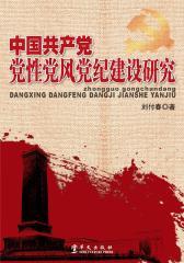 中国共产党党性党风党纪建设研究(仅适用PC阅读)