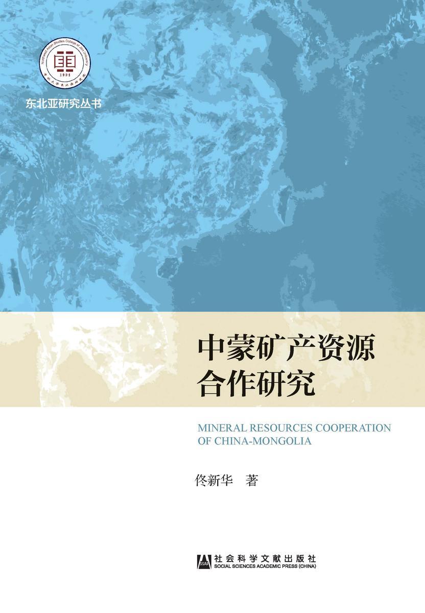 中蒙矿产资源合作研究