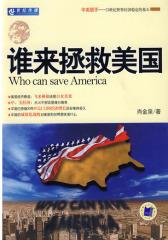 谁来拯救美国(试读本)