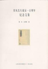 常风先生诞辰一百周年纪念文集
