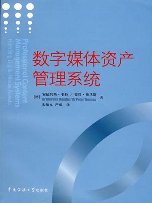 数字媒体资产管理系统