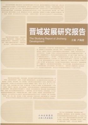 晋城发展研究报告(仅适用PC阅读)