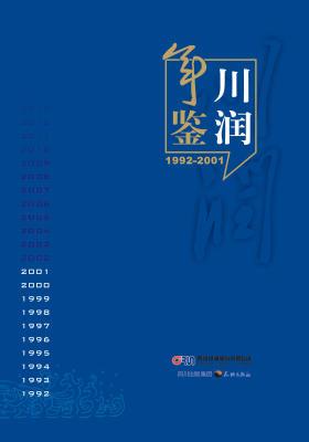 川润年鉴:1992-2001(仅适用PC阅读)