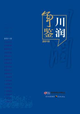 川润年鉴:2010(仅适用PC阅读)