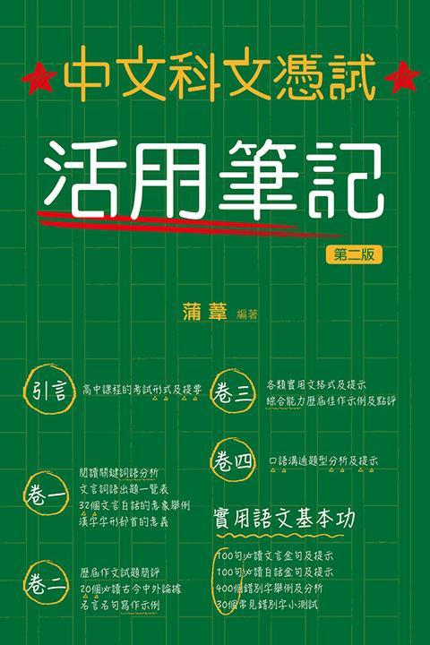 中文科文憑試活用筆記(第二版)