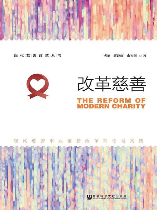 改革慈善:现代慈善事业创新改革理论与实践