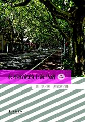 永不拓宽的上海马路(二)