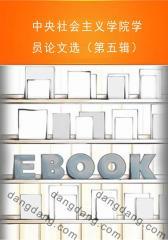 中央社会主义学院学员论文选(第五辑)