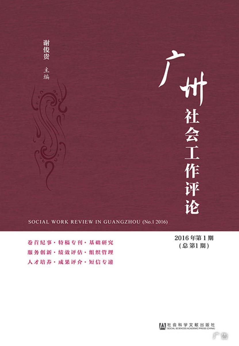 广州社会工作评论(2016年第1期 总第1期)