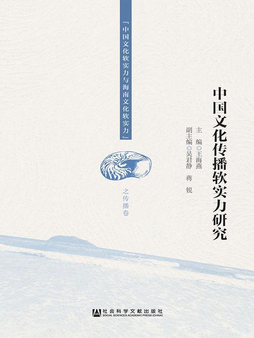 中国文化传播软实力研究