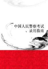 中国人民警察考试、录用指南